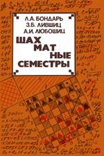 Бондарь Л. А., Лившиц 3. Б., Любошиц А. И. «Шахматные семестры»