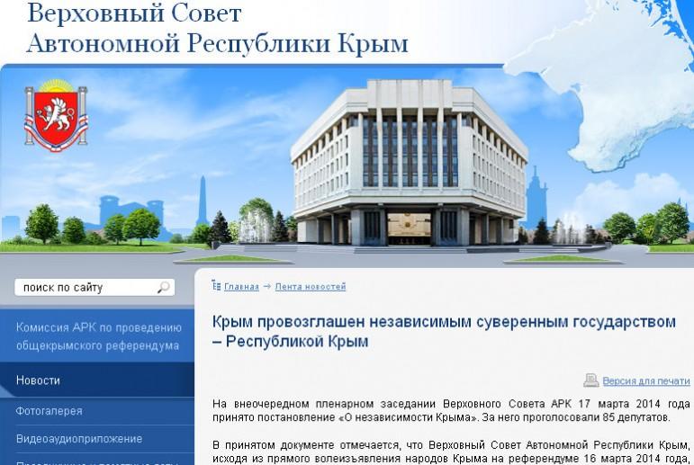 5 лет независимому Крыму