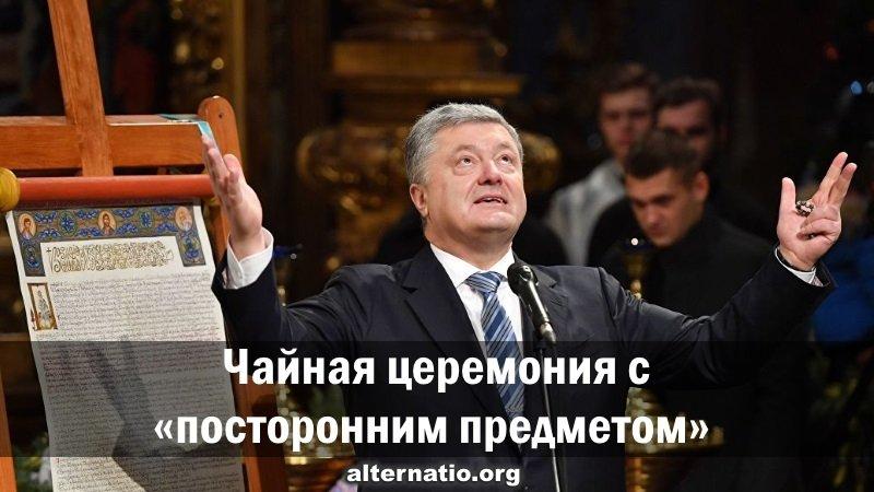 Александр Зубченко: Чайная церемония с «посторонним предметом»