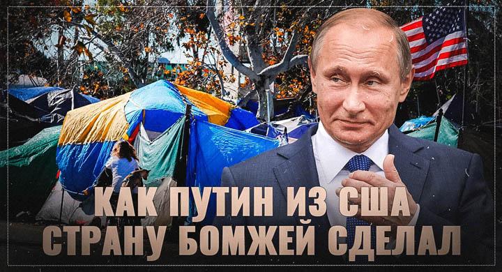 Как Путин из США страну бомжей сделал