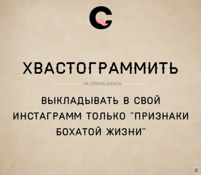 Новые русские словечки 11