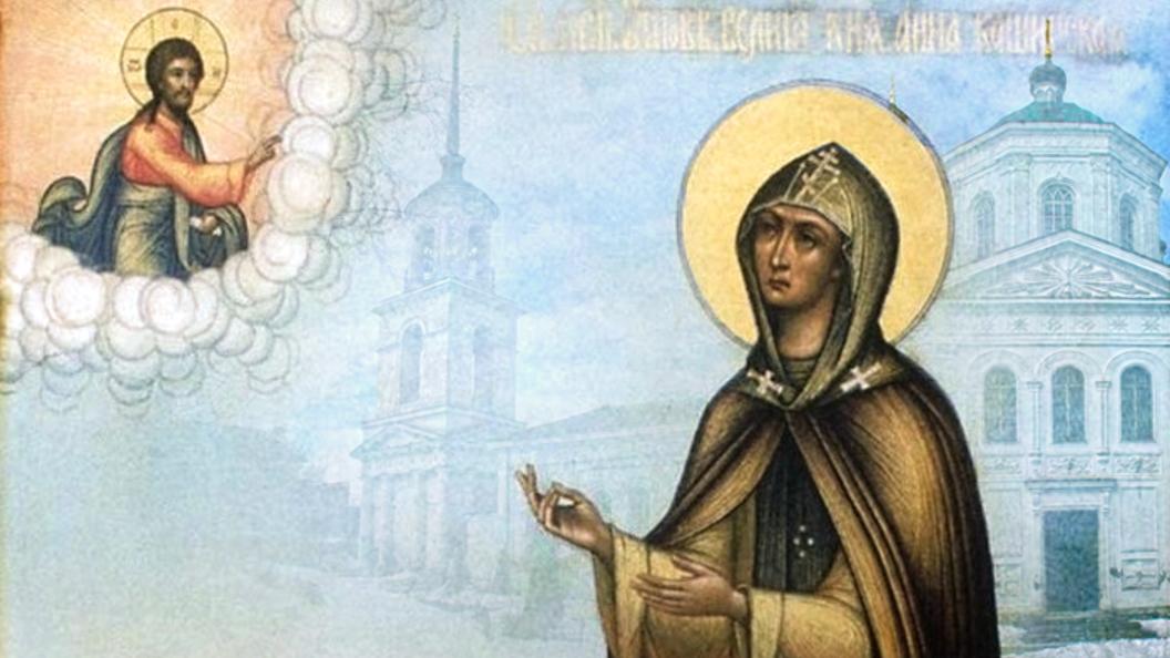 Благоверная княгиня-инокиня Анна Кашинская. Православный календарь на 15 октября