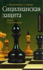 Шахматы > книги > скачать «Сицилианская защита.  <div id=