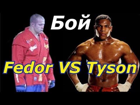Федор Емельяненко против Майка Тайсона. Куда пропал PRIDE ?