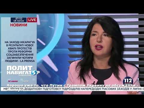 На Украине хвастаются, что Порошенко вправил мозги Трампу перед встречей с Путиным