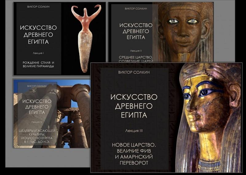 Искусство Древнего Египта. Л…