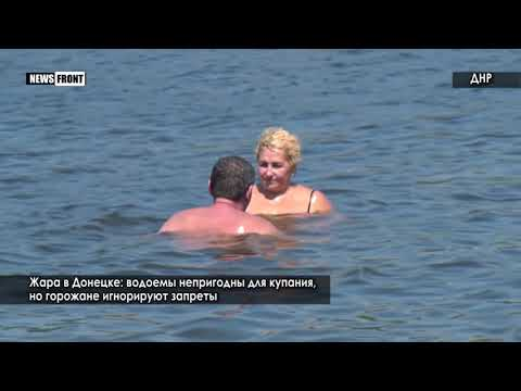 Жара в Донецке: водоемы непригодны для купания, но горожане игнорируют запреты