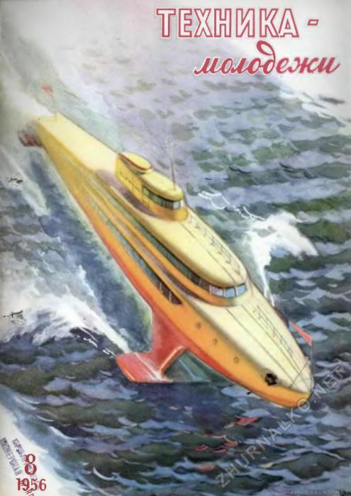 1956 год сверхбыстрое судно имеющее