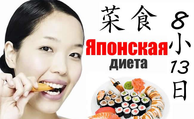 Японская диета рассчитана на 14 дней