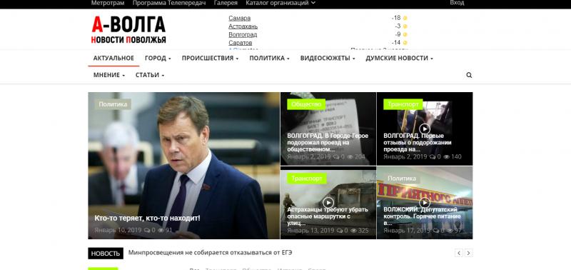 В Поволжье становится ещё одним интернет-ресурсом новостного типа больше.