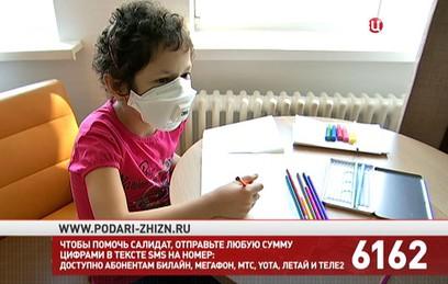 """Фонд """"Подари жизнь"""" и """"ТВ Центр"""" собирают средства на лечение Салидат Мамедовой"""