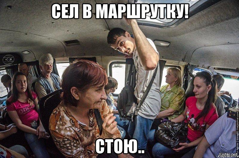 Автобус и мнеженадо