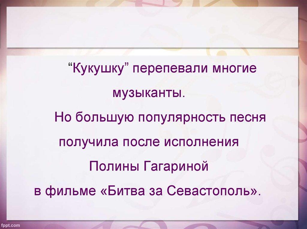 Картинки по запросу Песня «Кукушка» в исполнении Полины Гагариной