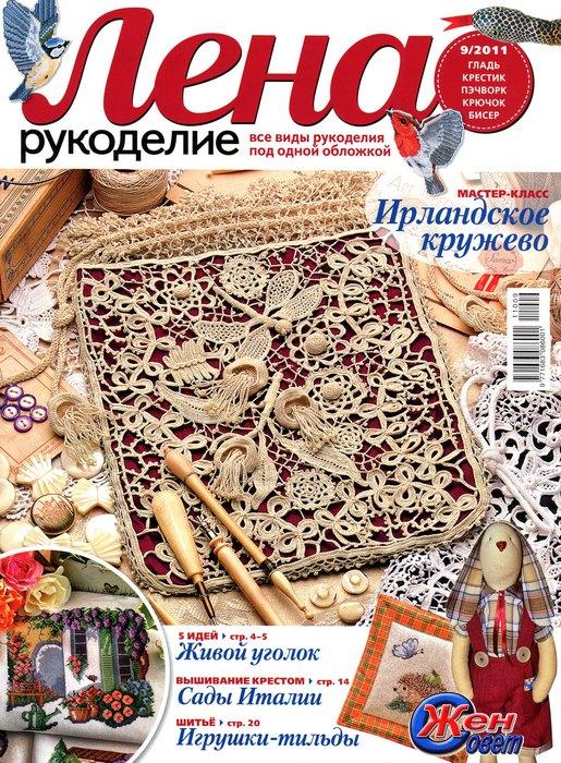 Лена рукоделие № 9 (2011)