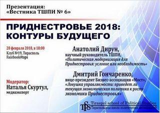 ТШПИ приглашает на публичную…