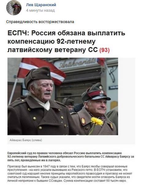 ЕСПЧ: Россия обязана выплатить компенсацию бывшему латвийскому ветерану СС
