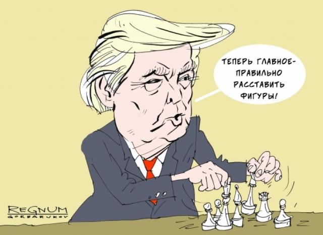 Трамп начинает гамбит