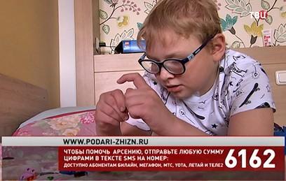 "Зрители ""ТВ Центра"" собрали больше 1,5 млн рублей на лечение Арсения Ожегова"