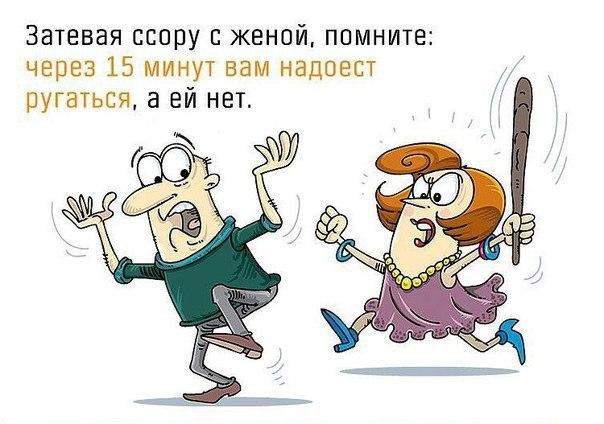 Не вступайте в ссору с женой… Улыбнемся)))