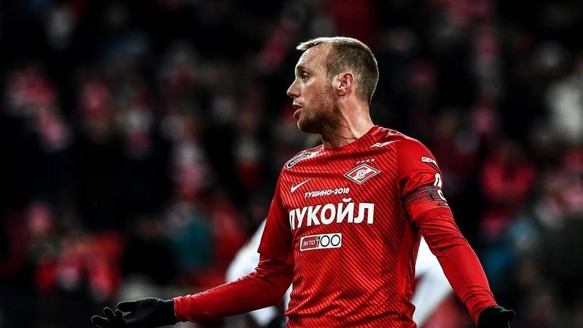 Глушаков заявил, что хочет вернуться в основу «Спартака», но не ставил никаких требований руководству клуба