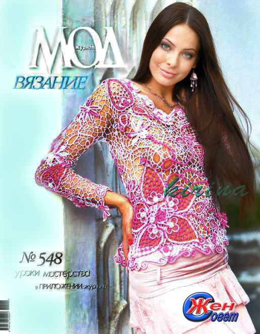 Журнал мод № 548 2011