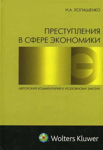 Преступления в сфере экономики. Авторский комментарий к уголовному закону. Н.А. Лопашенко.