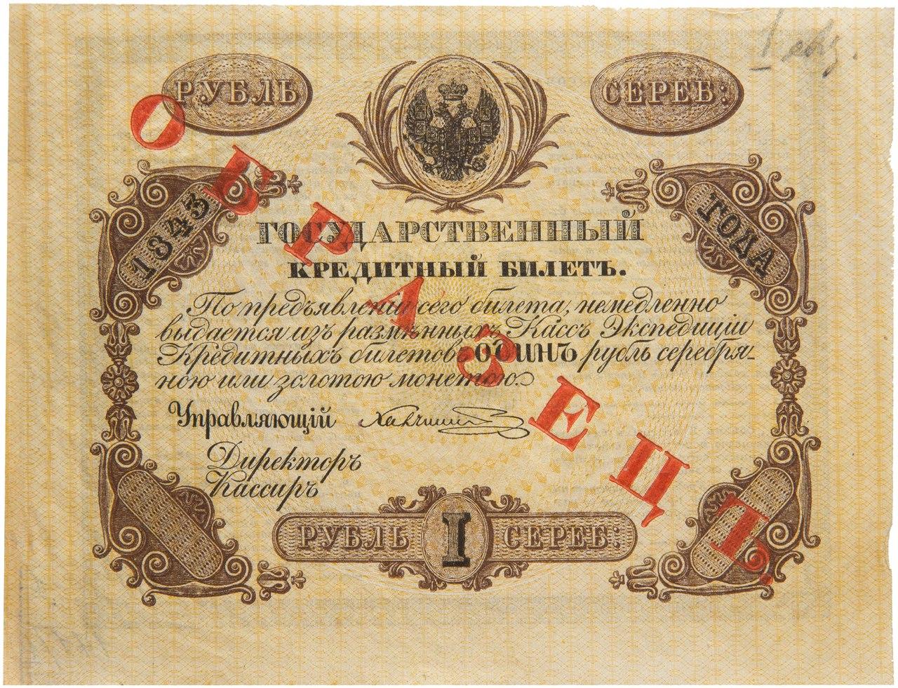 Рубли 1843 года: деньги с применением гальванопластики
