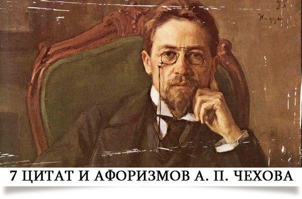 7 цитат и афоризмов Антона Павловича Чехова