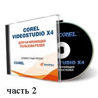 Уроки Corel VideoStudio часть 2 - 1