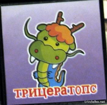 04-triceraptos.jpg