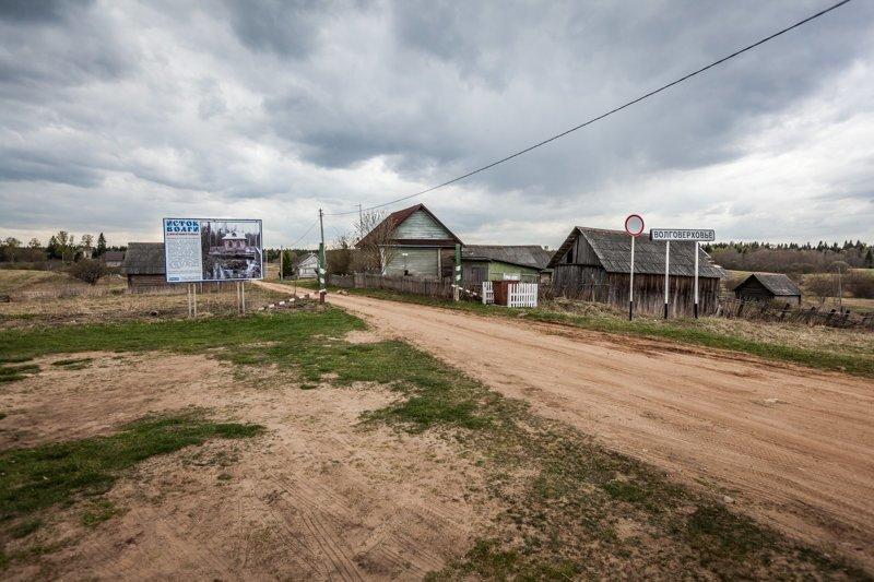 Место, где начинается Волга Волговерховье, волга, исток, исток реки Волги, река, село, эстетика