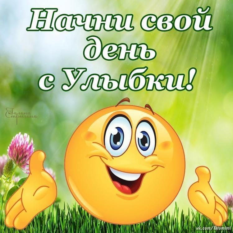 Позитива Вам желаю друзья