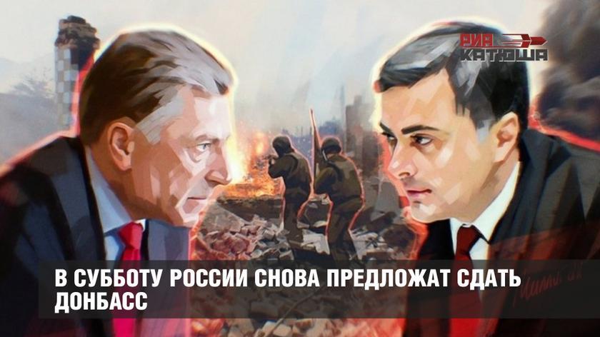 В субботу России снова предложат сдать Донбасс