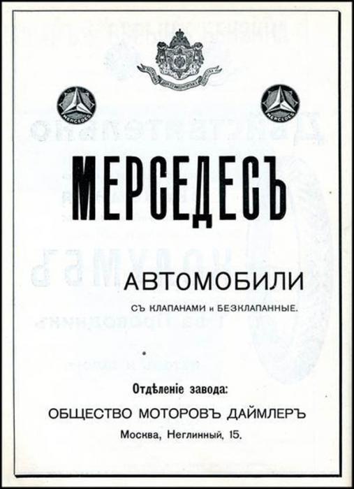 Реклама автомобилей в царской России. россия, ретроавто
