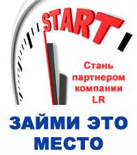 Москва. Заказать продукцию LR партнеру-консультанту