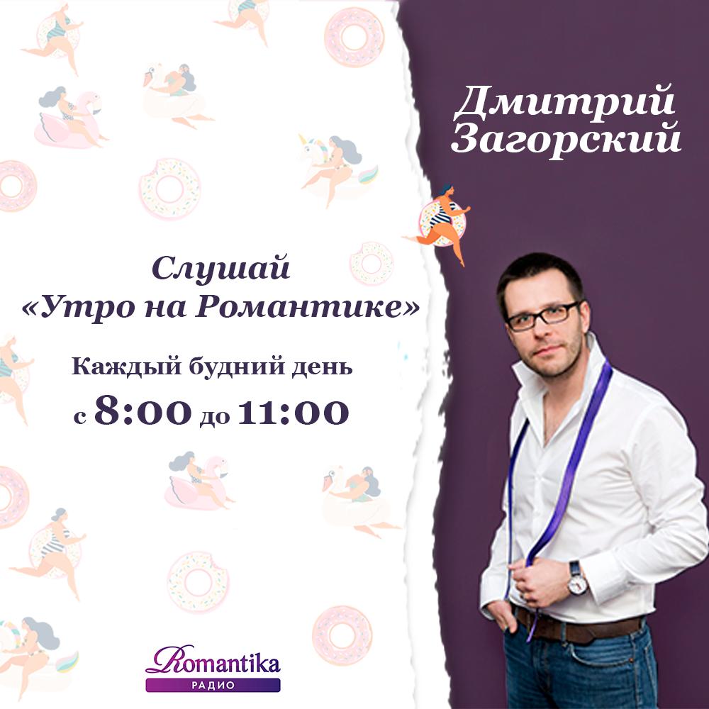 "Дмитрий Загорский в шоу ""Утр…"