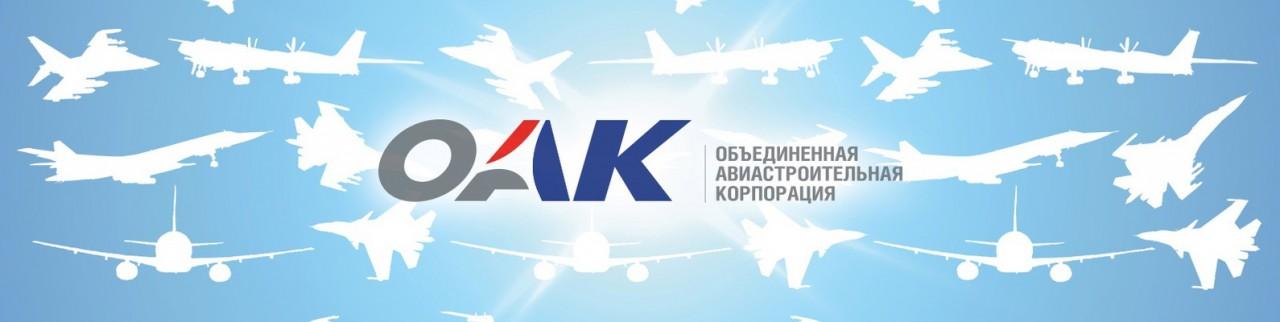 О передаче акций ПАО «Объединённая авиастроительная корпорация» госкорпорации «Ростех»
