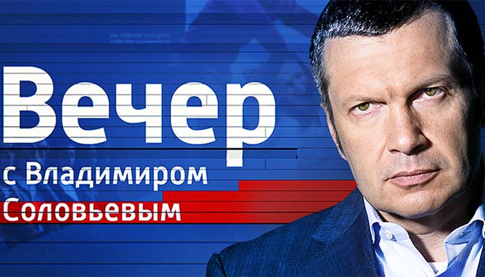 Вечер с Владимиром Соловьевым. Выпуск от 26.06.2017.