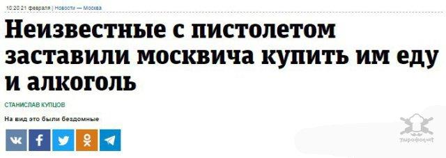 Забавные, странные и креативные заголовки новостей