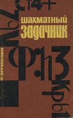Шумилин Николай Павлович «Шахматный задачник»
