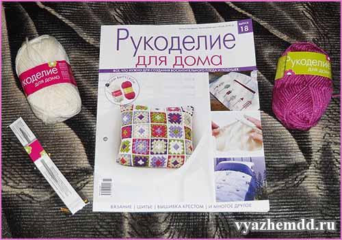 """Журнал """"Рукоделие для дома"""" № 18 - обзор"""