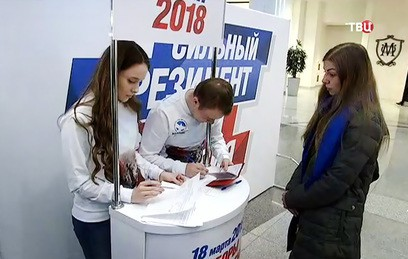 Более 200 тыс. человек приняли участие в едином дне сбора подписей в поддержку Путина