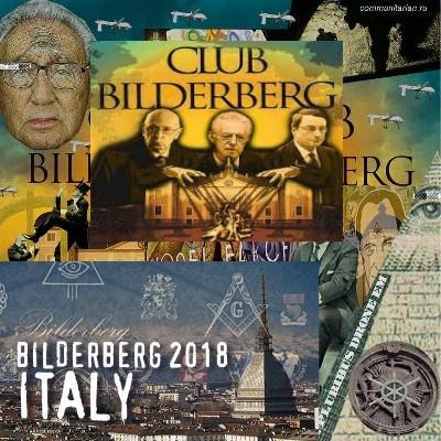 Бильдербергский клуб встретится в Италии. Назревает рождение «Соединенных Штатов Европы»?