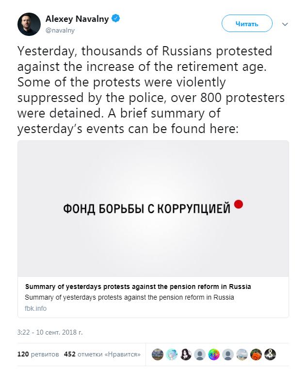 Навальный поспешил доложить …