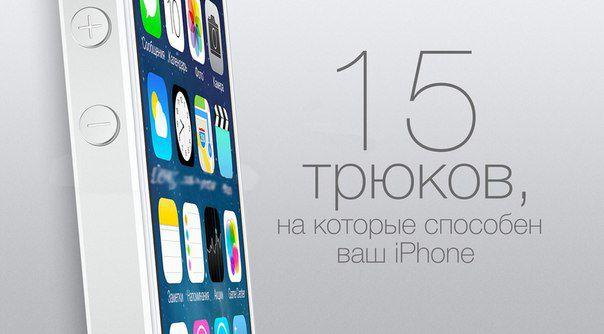 15 трюков на которые способен ваш iPhone