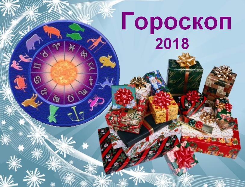 Детальный гороскоп на 2018 год для всех знаков Зодиака
