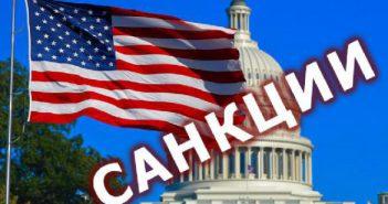 Культ санкций развивается в США