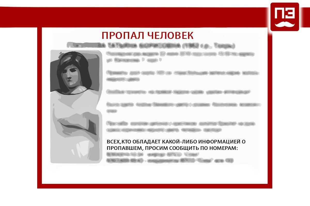 В Алтайском крае без вести пропал 27-летний мужчина с татуировками