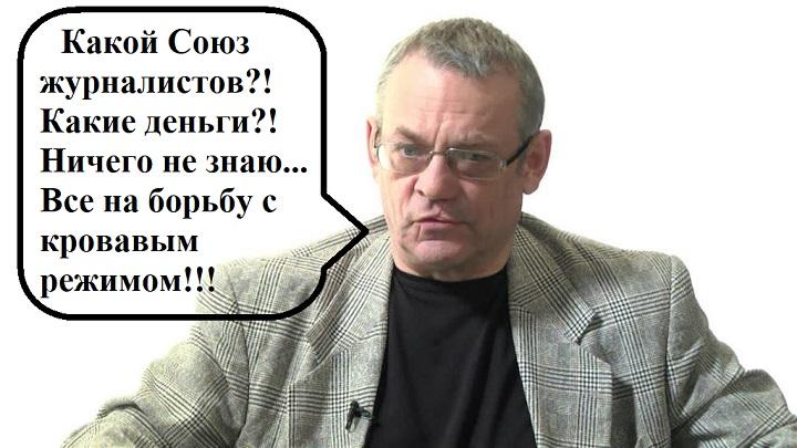 Похождения экс-главы Союза журналистов Игоря Яковенко и исчезнувшие миллионы долларов