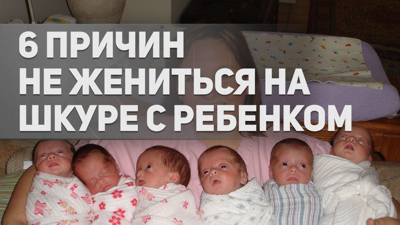 Шесть причин не жениться на РСП. (Дмитрий Селезнев)